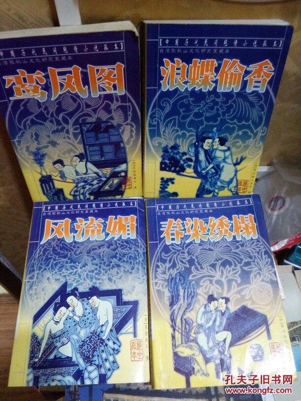 中国历代民间艳情小说孤本《春染绣榻》《风流眉》《鸾凤图》《浪蝶