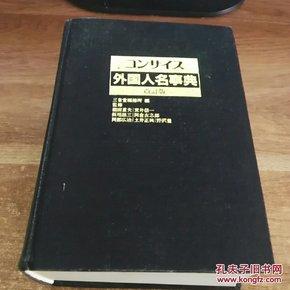 外国人名事典