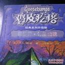 鸡皮疙瘩系列丛书:噩梦营·邻屋幽魂