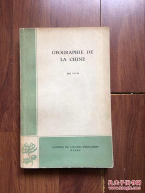 中国地理概述(法文版)