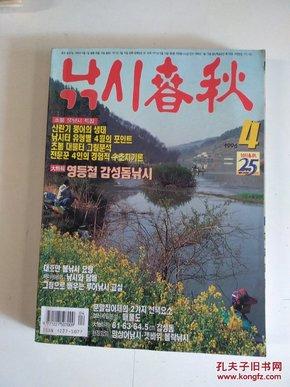 钓鱼1996年4(韩文版)