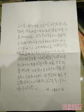 原国务院副总理田*纪*云1994年序言手稿一页(出版与《中国经济问题》,附出版物图片信息)