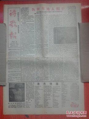 《诗歌报》总第80期   网上孤本