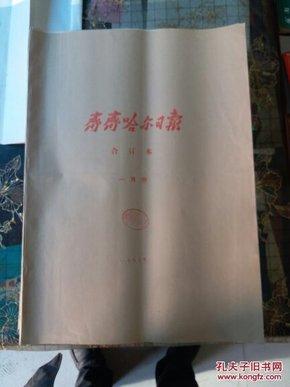 齐齐哈尔日报(1一12月)1996年馆藏