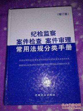 纪检监察案件检查 案件审理常用法规分类手册(增订版)【精装大32开】