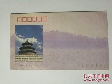 北京天坛邮资封