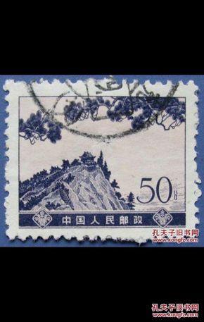 革命圣地普无号邮票
