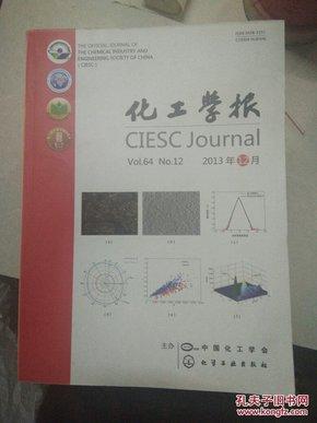 《化工学报》六十四卷全12期2013_中国化工协