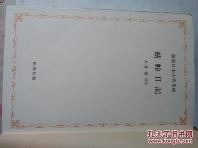 日文原版书 蜻蛉日记 新潮日本古典集成 [単行本] 犬养廉 (校注)