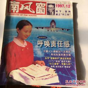 南风窗 1997.12