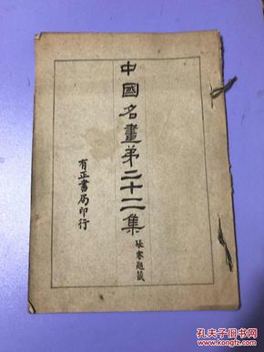 民国珂罗版精印画册《中国名画第二十二集》  上海有正书局