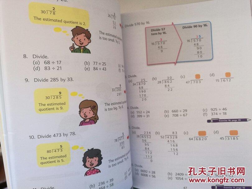 小学数学练习册三年级下11页第六题答案