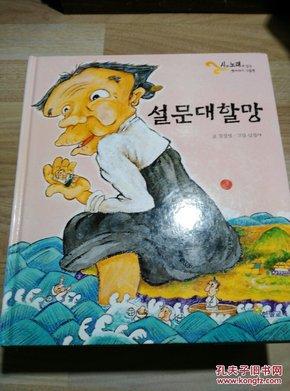 外文童话故事16开精装绘本 12本合售全图漂亮品很好孔网最低价