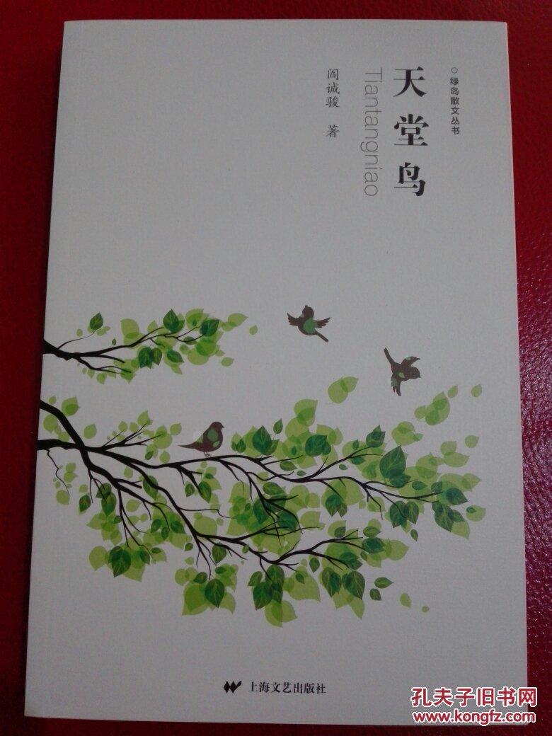 天堂鸟(绿岛散文丛书)