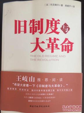 旧制度与大革命(王岐山推荐阅读)