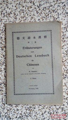 德文读本汉释 第二册(书以图为准)