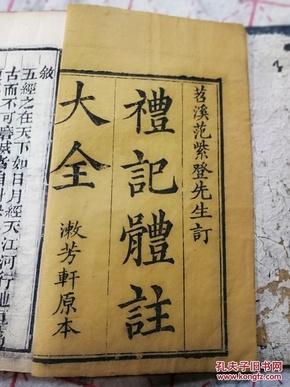 清代古藉(礼记体注大全)