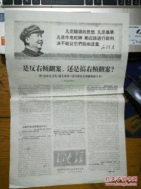 主沉浮(文革小报,1968·6.24,第110期,八开二版)