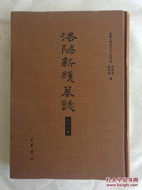 洛阳新获墓志2015