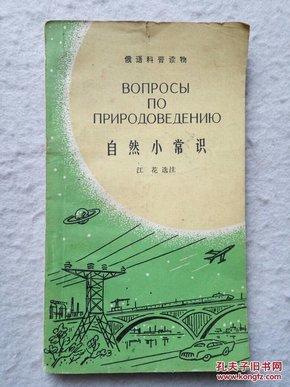 (俄文汉注)自然小常识版-俄语科普读物 1965年1版1印(带60年代原图书销售单)