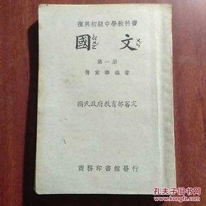 民国国文课本