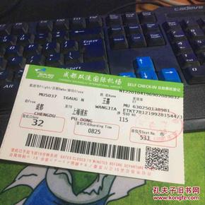 深圳成都机票价格_成都双流机场国际机场机票20180330