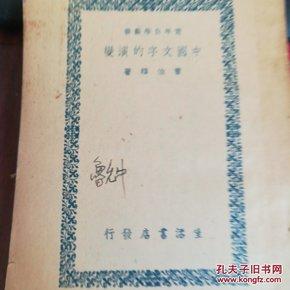 中国文字演变~民国三十七年