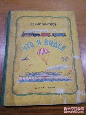 俄文书1949年儿童书