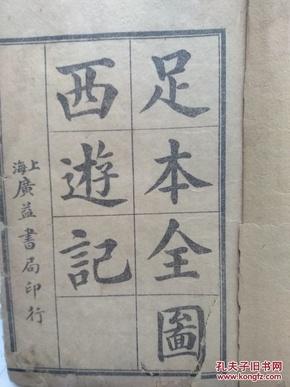 西游记 十六册 合订八册                   重新加书皮  一套完整