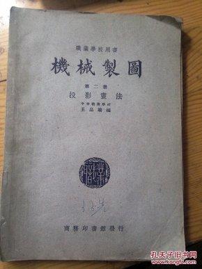 职业学校用书:机械制图第二册投影画法(民国初版,1950年13版)