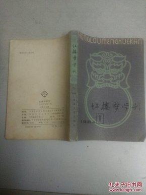 红楼梦学刊  1984年第1辑