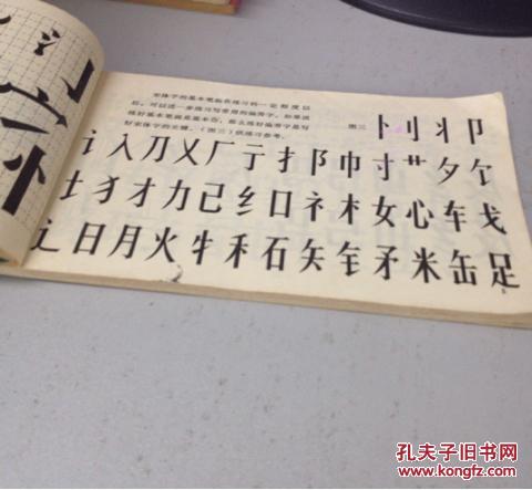 【图】美术字写法_广西人民出版社图片