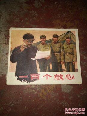 电影连环画:一百个放心(66年一版一印)