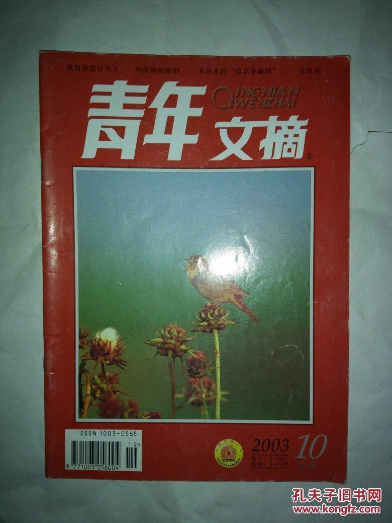 青年文摘红版_青年文摘2003年第10期 红版
