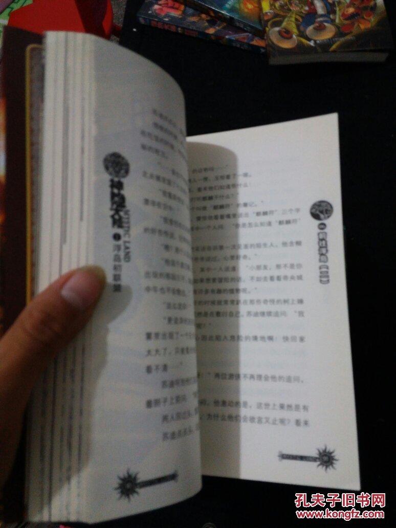 神隐大陆 (1-12册)12本合售【正版现货