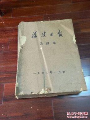 1972年 福建日报 (1--12共12大本全)