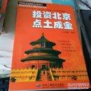 投资北京 点土成金