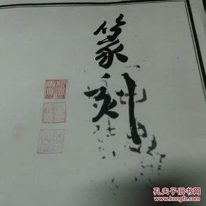 篆刻书法集锦[1990年卢老师整理,合计53页]