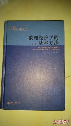 蒋中一数理经济学_数理经济学的基本方法 蒋中一