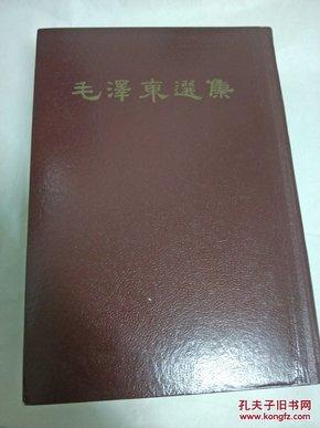 毛泽东选集 1966 一卷本 全品  未翻阅 带护封 带成品检查证