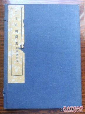 励耘书屋:<<二十史朔闰表>>陈垣著( 白纸线装一厚册 原函套29.2+21cm)