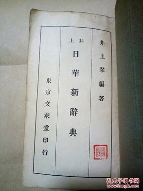 1943年日本侵华时期字典――《日华新辞典》