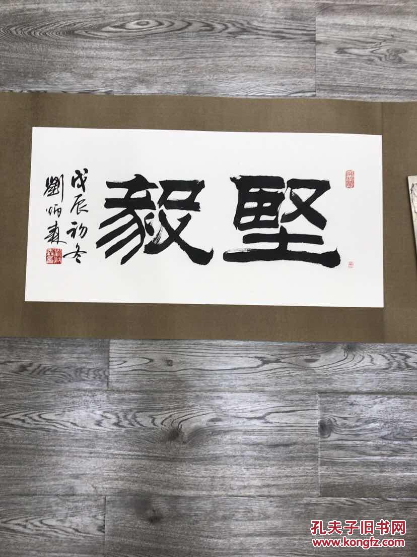 刘炳森书法图片