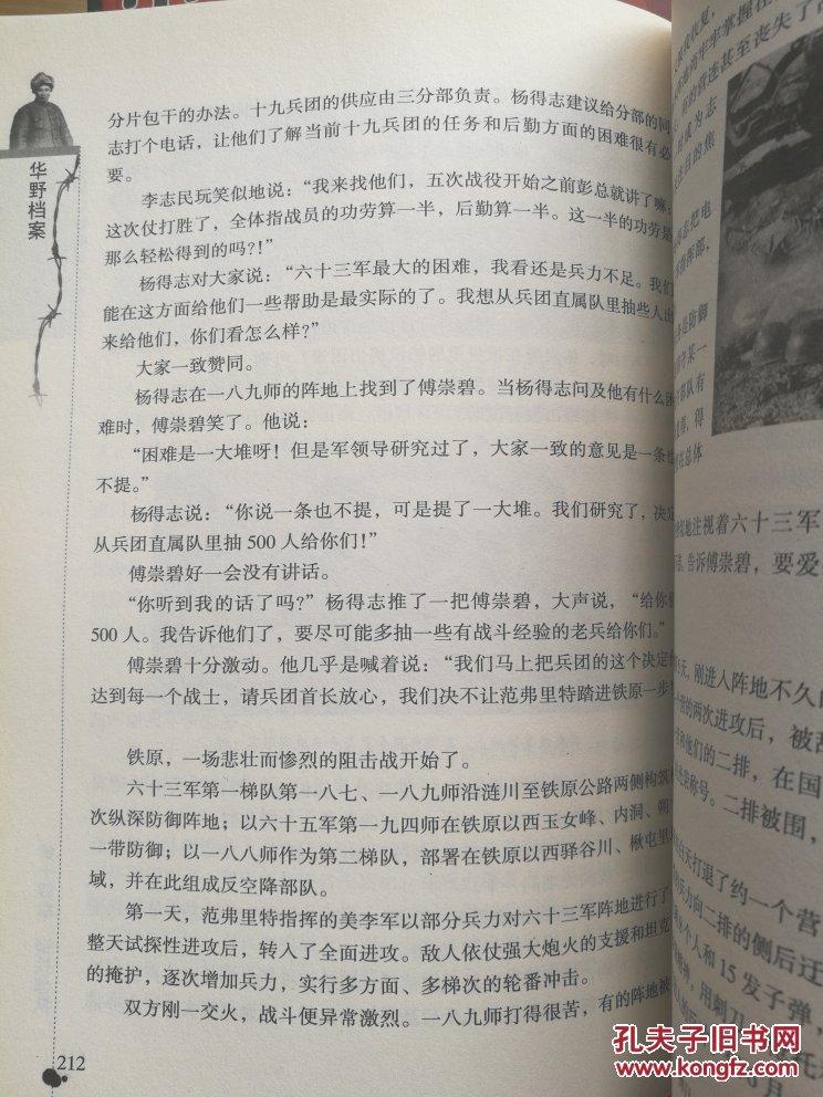 【图】中国雄师 名将谱 雄狮录 征战记( 一野档案