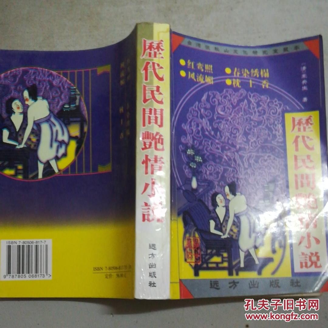 历代民间艳情小说.含春染绣榻,枕上春等十部古典小说