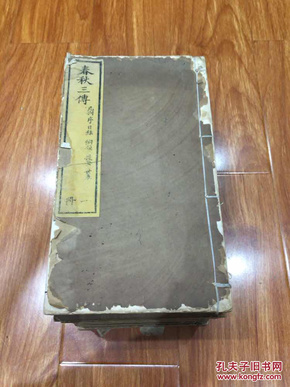 光绪线装本(春秋三传)20册全
