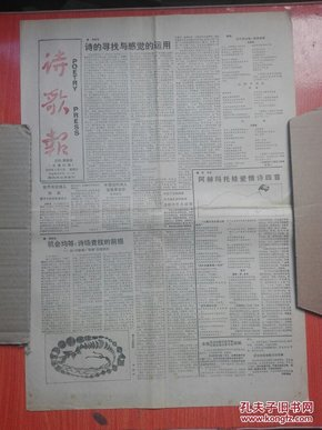 《诗歌报》总第95期