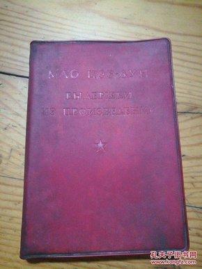 毛主席语录(俄文版,外文出版社1966年袖珍本第一版,1967年1月重印。64开327页)