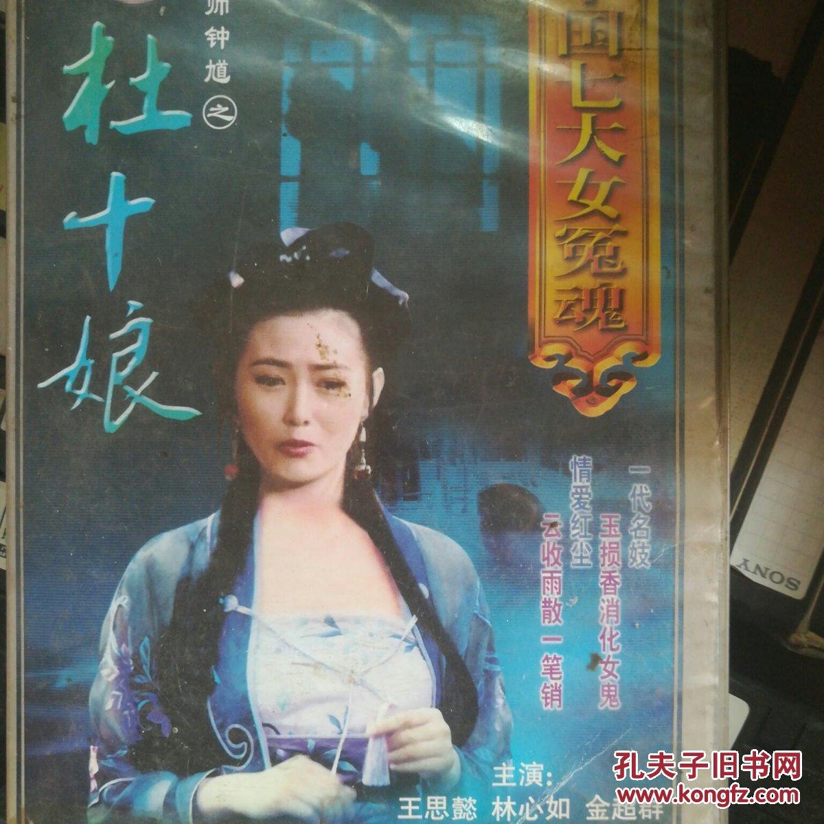 台湾电视剧,杜十娘,8vcd图片