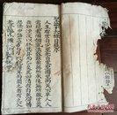 光绪7年手抄圣谕16条等,大开本巨厚,书法漂亮